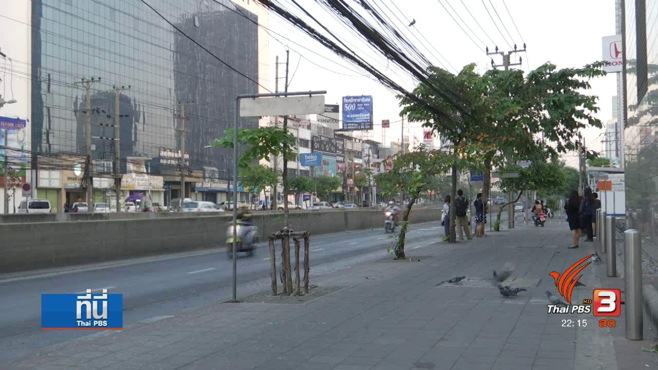 ที่นี่ Thai PBS - ประเด็นข่าว (1 ก.พ. 60)