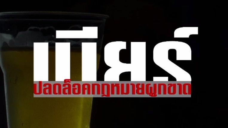 พลิกปมข่าว - ปลดล็อคกฎหมายผูกขาดเบียร์