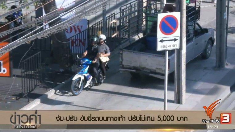 ข่าวค่ำ มิติใหม่ทั่วไทย - ประเด็นข่าว (1 ก.พ. 60)