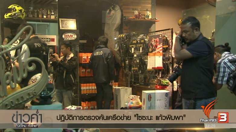 ข่าวค่ำ มิติใหม่ทั่วไทย - ประเด็นข่าว (2 ก.พ. 60)
