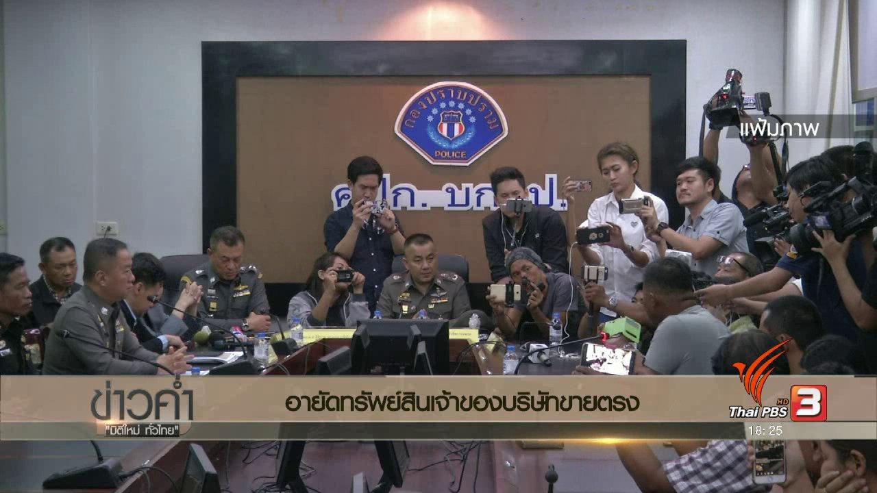 ข่าวค่ำ มิติใหม่ทั่วไทย - ประเด็นข่าว (17 เม.ย. 60)