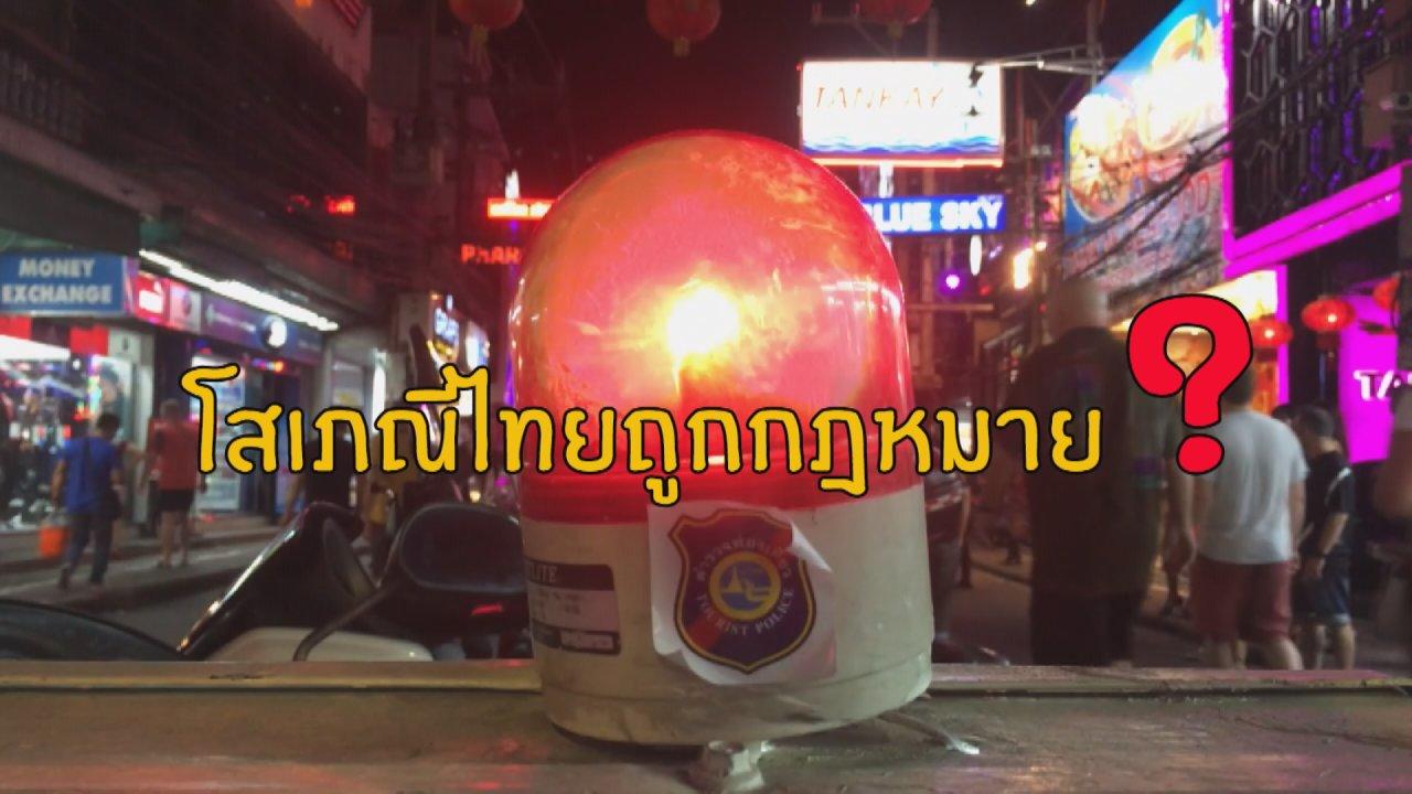 สามัญชนคนไทย - โสเภณีไทยถูกกฎหมาย ?