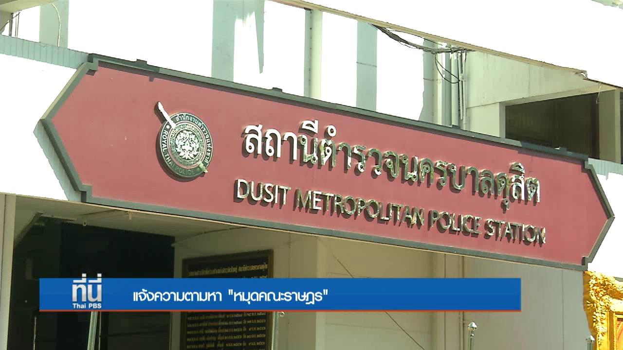 ที่นี่ Thai PBS - ประเด็นข่าว (19 เม.ย. 60)