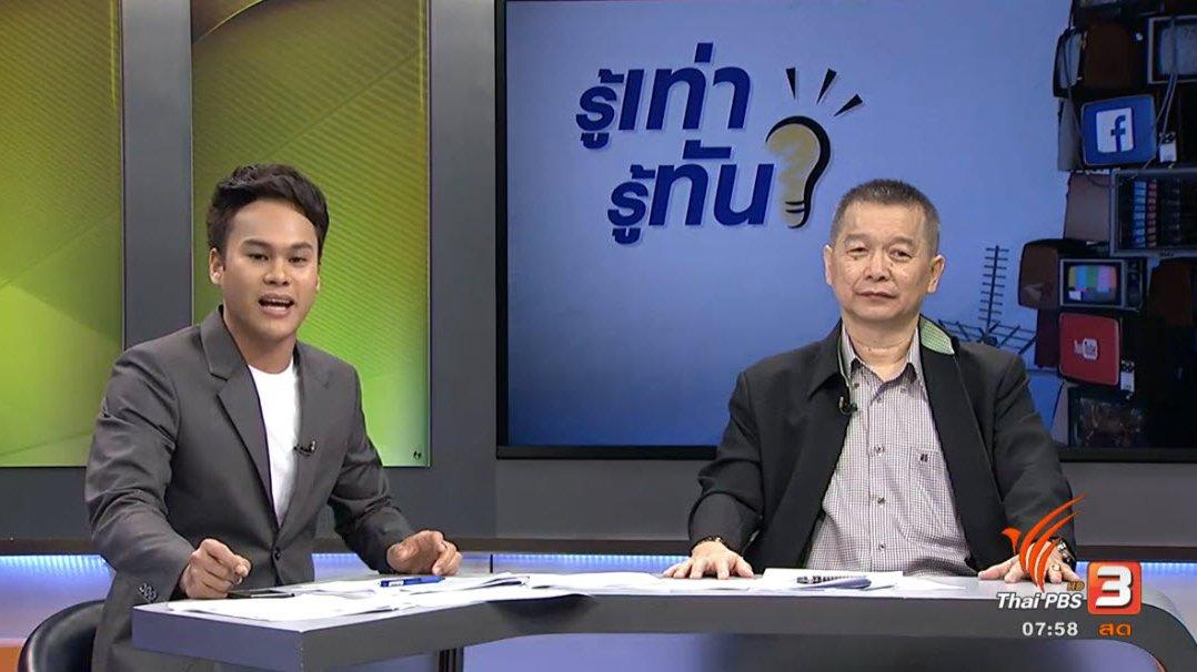 รู้เท่ารู้ทัน - Start up กับ Thailand4.0 สอดคล้องกันอย่างไร?