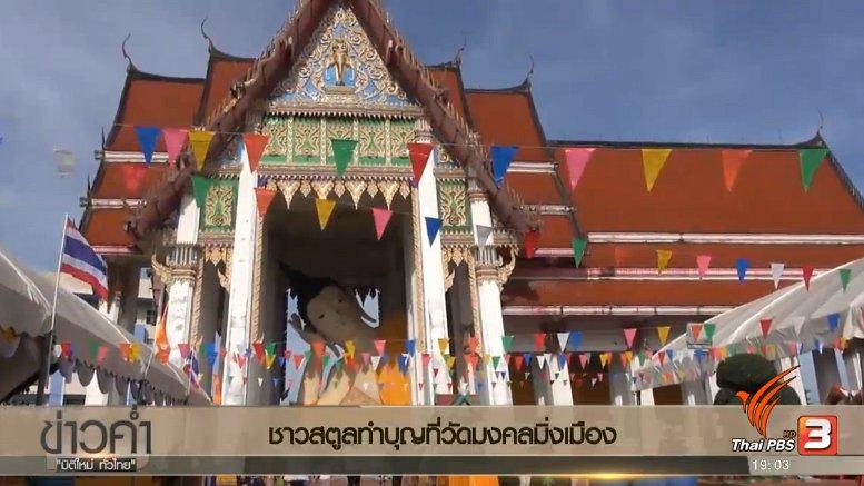 ข่าวค่ำ มิติใหม่ทั่วไทย - ประเด็นข่าว (15 เม.ย. 60)