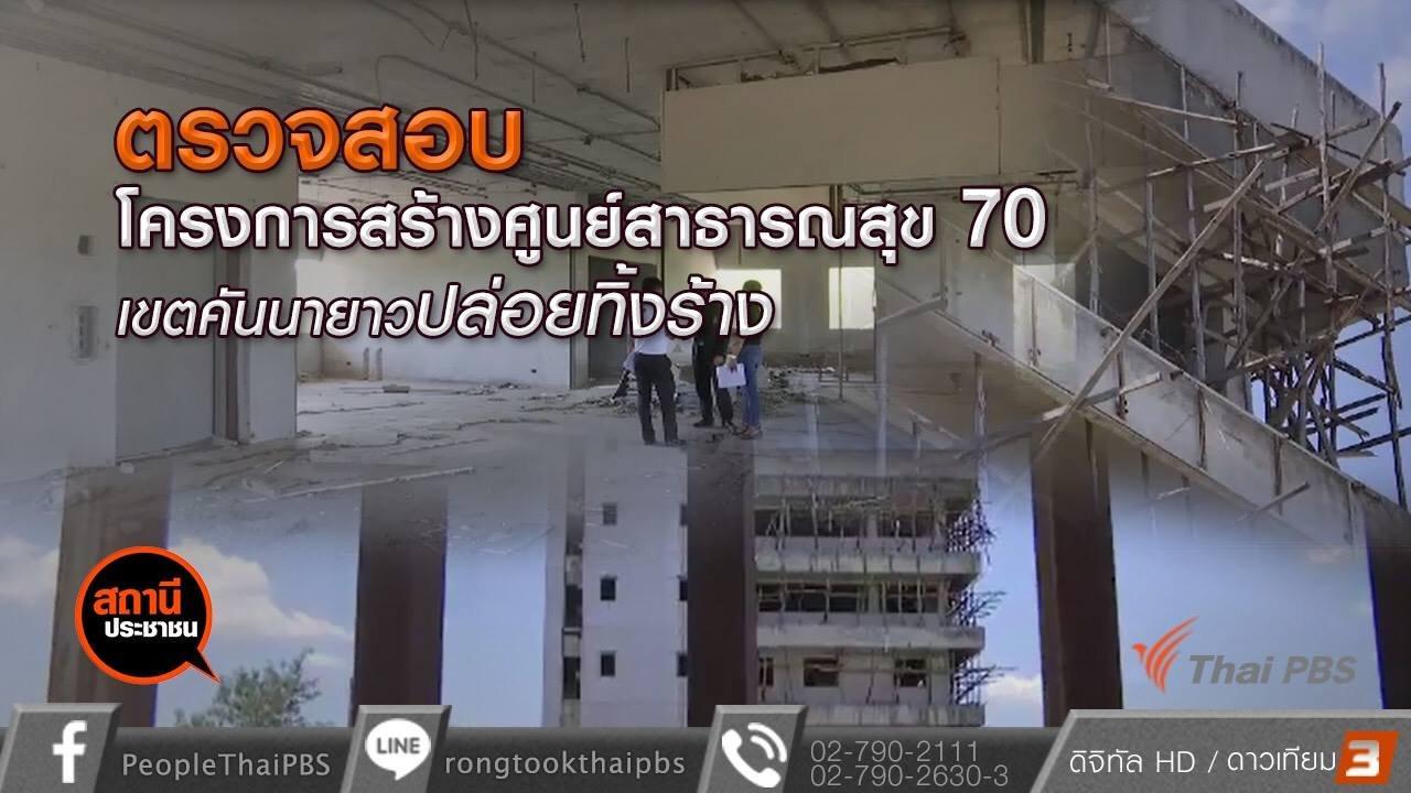 สถานีประชาชน - ตรวจสอบโครงการสร้างศูนย์สาธารณสุข 70 เขตคันนายาว