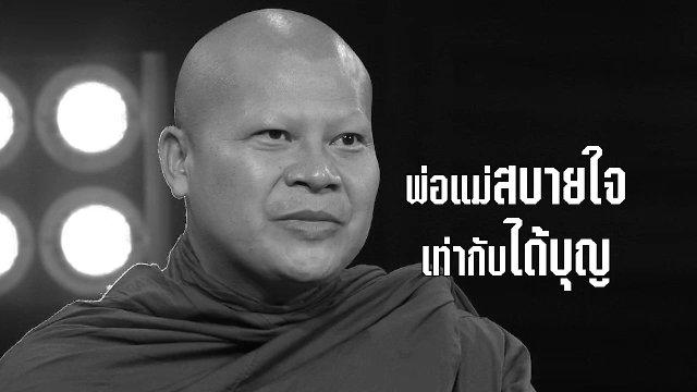 สัประยุทธ์ - สัปปายะ - ครูทอม คำไทย ขอมาคลายความกลุ้มใจเรื่องบวชเรียน