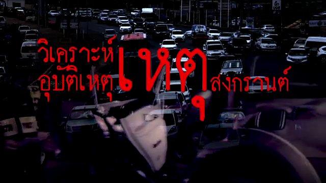 พลิกปมข่าว - วิเคราะห์อุบัติเหตุ เหตุสงกรานต์