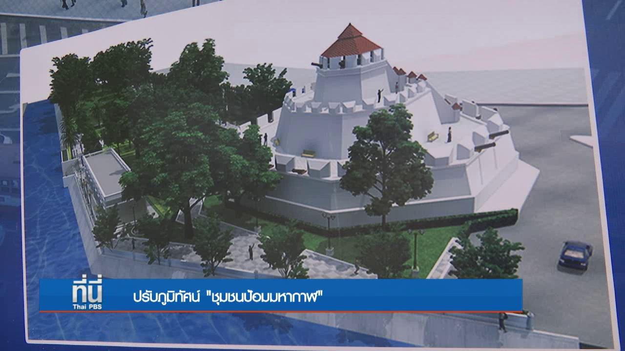 ที่นี่ Thai PBS - ประเด็นข่าว (18 เม.ย. 60)