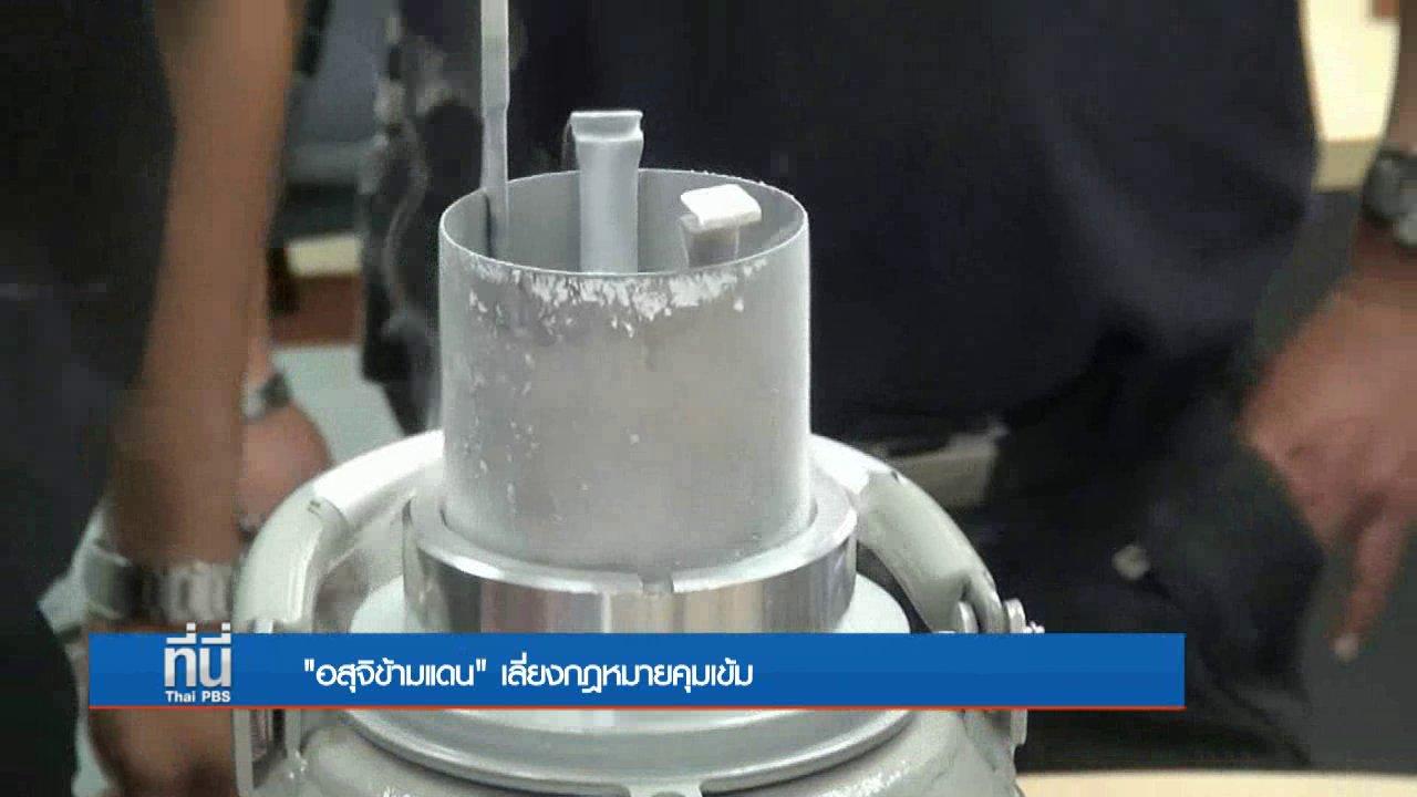 ที่นี่ Thai PBS - ประเด็นข่าว (21 เม.ย. 60)