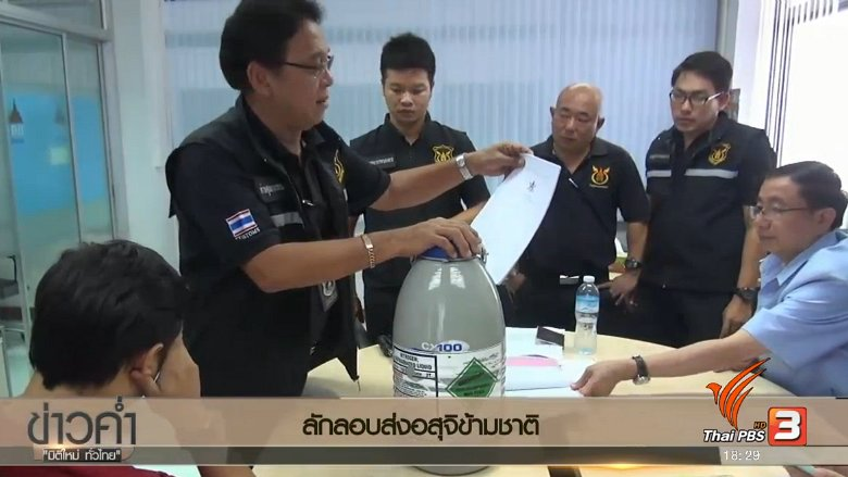 ข่าวค่ำ มิติใหม่ทั่วไทย - ประเด็นข่าว (20 เม.ย. 60)