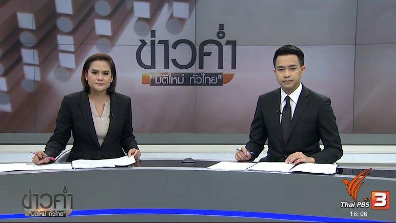 ข่าวค่ำ มิติใหม่ทั่วไทย - ประเด็นข่าว (21 เม.ย. 60)