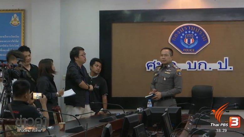 ข่าวค่ำ มิติใหม่ทั่วไทย - ประเด็นข่าว (24 เม.ย. 60)