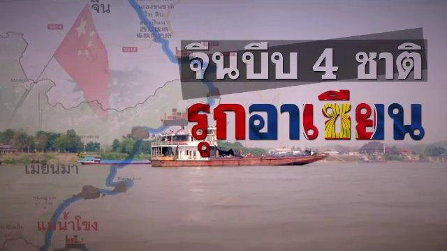 พลิกปมข่าว - จีนบีบ 4 ชาติรุกอาเซียน