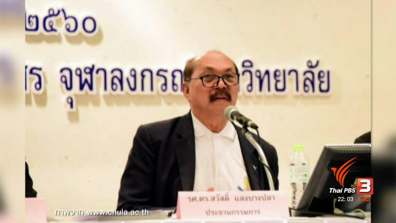ที่นี่ Thai PBS - ประเด็นข่าว (24 เม.ย. 60)