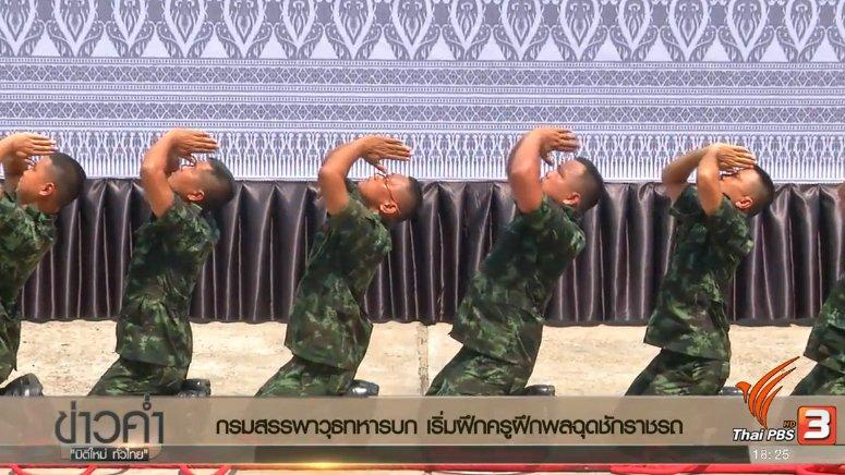 ข่าวค่ำ มิติใหม่ทั่วไทย - ประเด็นข่าว (25 เม.ย. 60)