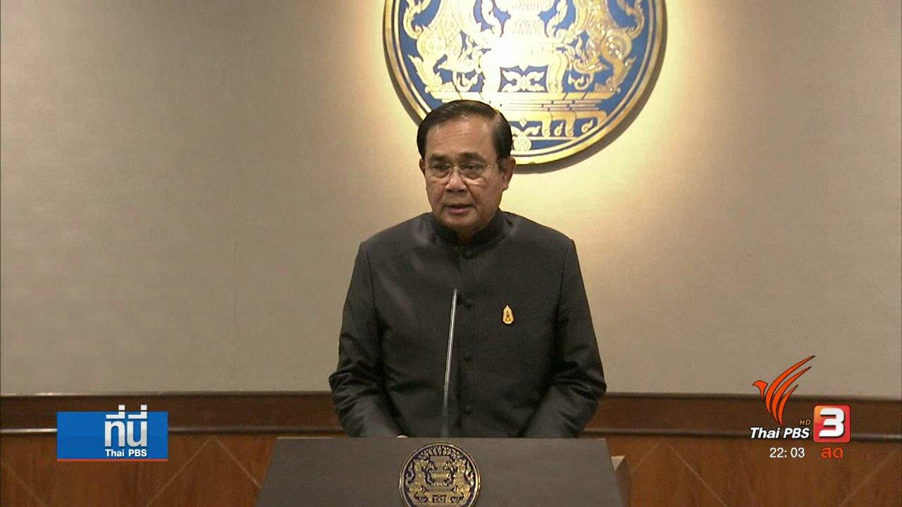 ที่นี่ Thai PBS - ประเด็นข่าว (25 เม.ย. 60)