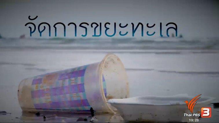 พลิกปมข่าว - จัดการขยะทะเล