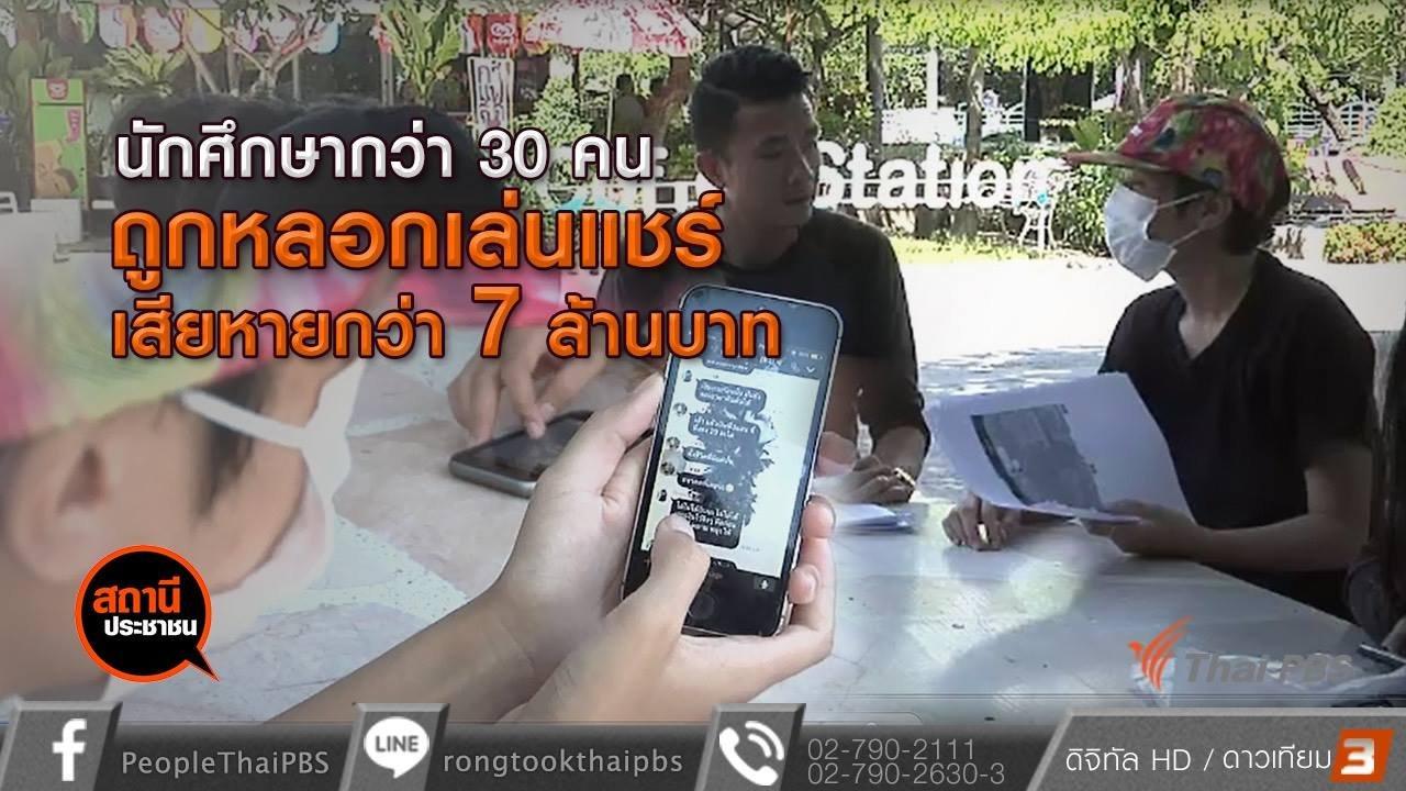 สถานีประชาชน - นศ.กว่า 30 คน ถูกโกงเล่นแชร์ เสียหายกว่า 7 ล้านบาท จ.ชลบุรี