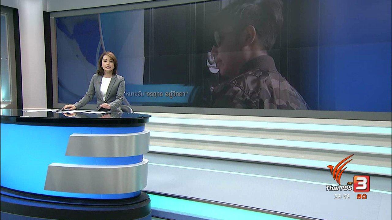 ที่นี่ Thai PBS - ประเด็นข่าว (28 เม.ย. 60)