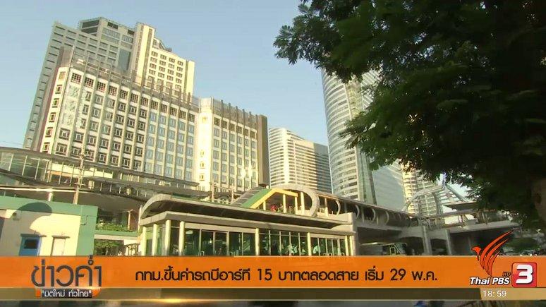 ข่าวค่ำ มิติใหม่ทั่วไทย - ประเด็นข่าว (2 พ.ค. 60)