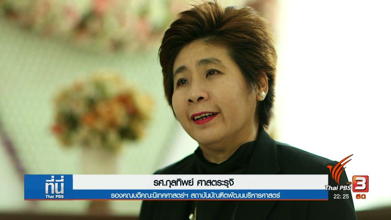 ที่นี่ Thai PBS - ประเด็นข่าว (3 พ.ค. 60)