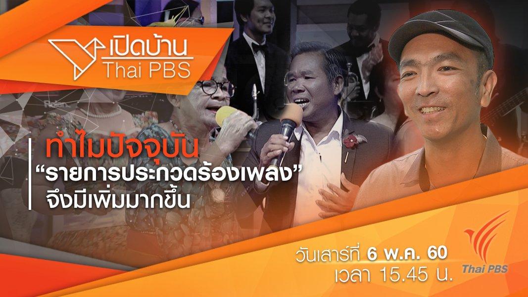 เปิดบ้าน Thai PBS - รายการประกวดร้องเพลงมีเพิ่มขึ้นเพราะอะไร ?