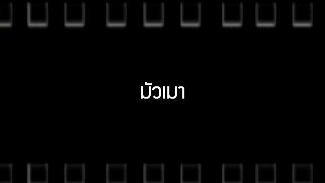 Talk to Films หนังเล่าเรื่อง - มัวเมา