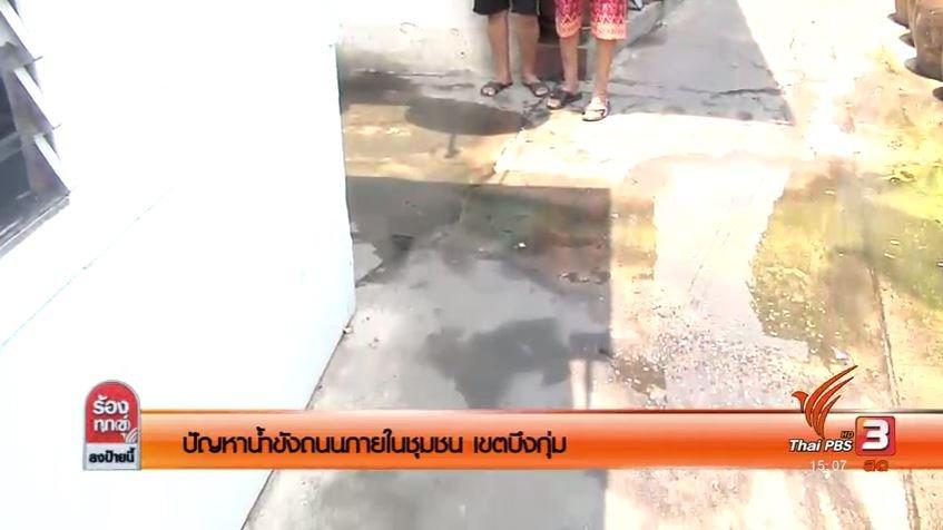 ร้องทุก(ข์) ลงป้ายนี้ - ปัญหาน้ำขังถนนภายในชุมชน เขตบึงกุ่ม