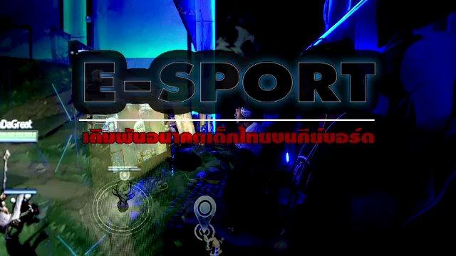 พลิกปมข่าว - E-SPORT เดิมพันอนาคตเด็กไทยบนคีย์บอร์ด