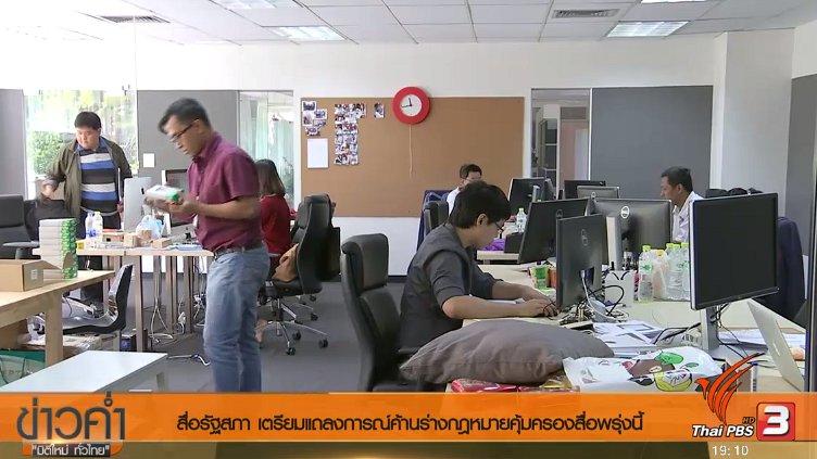 ข่าวค่ำ มิติใหม่ทั่วไทย - ประเด็นข่าว (29 เม.ย. 60)