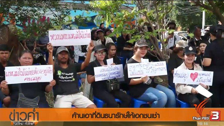 ข่าวค่ำ มิติใหม่ทั่วไทย - ประเด็นข่าว (30 เม.ย. 60)
