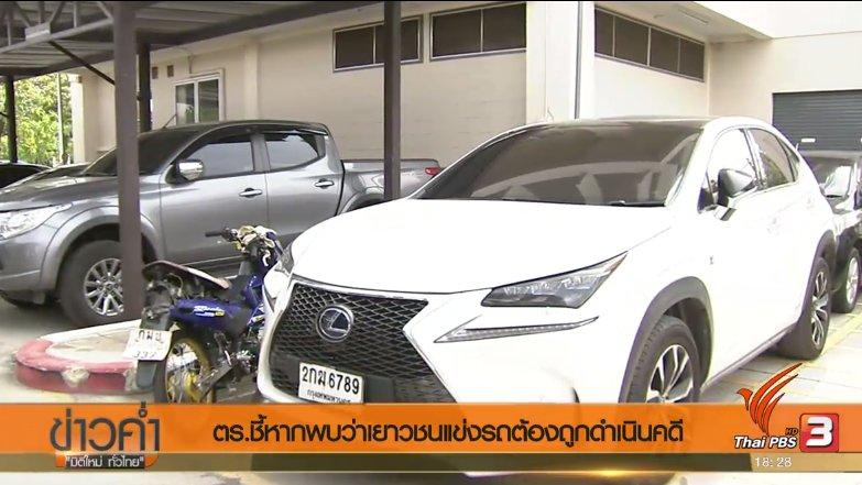 ข่าวค่ำ มิติใหม่ทั่วไทย - ประเด็นข่าว (4 พ.ค. 60)