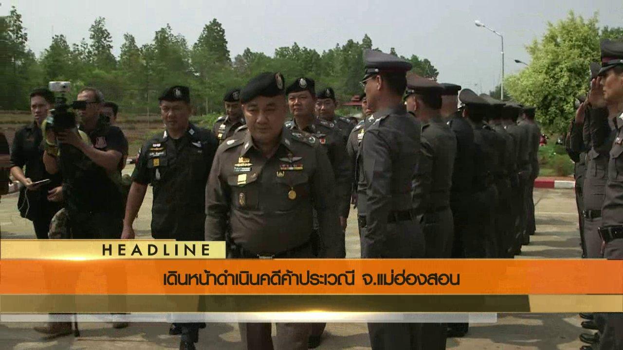 ข่าวค่ำ มิติใหม่ทั่วไทย - ประเด็นข่าว (6 พ.ค. 60)