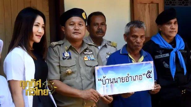ทุกทิศทั่วไทย - ประเด็นข่าว (8 พ.ค. 60)