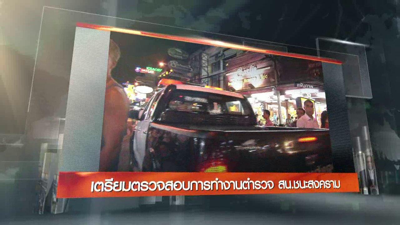 ข่าวค่ำ มิติใหม่ทั่วไทย - ประเด็นข่าว (7 พ.ค. 60)