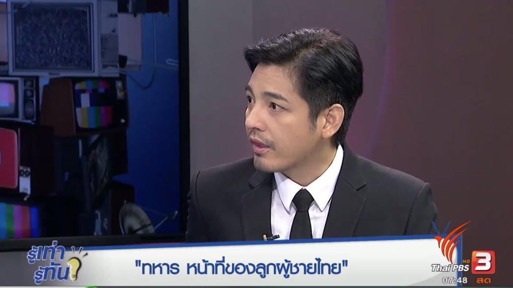 """รู้เท่ารู้ทัน - """"ทหาร"""" หน้าที่ของ..ลูกผู้ชายไทย"""