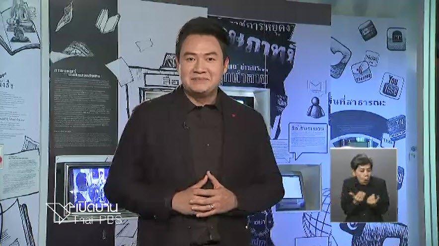 เปิดบ้าน Thai PBS - รู้เท่าทันโฆษณาอาหารสำหรับทารกและเด็ก