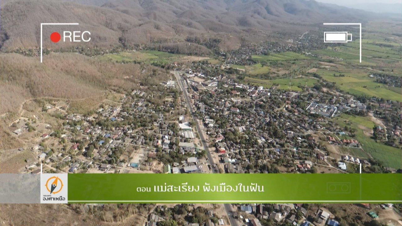 The North องศาเหนือ - แม่สะเรียง ผังเมืองในฝัน
