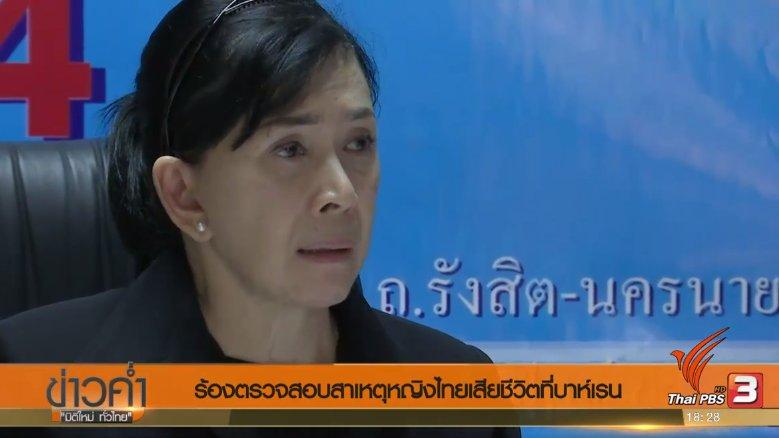 ข่าวค่ำ มิติใหม่ทั่วไทย - ประเด็นข่าว (8 พ.ค. 60)