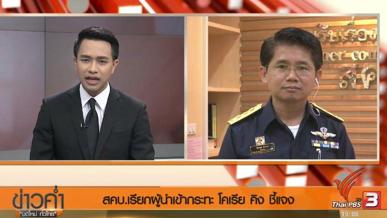 ข่าวค่ำ มิติใหม่ทั่วไทย - ประเด็นข่าว (9 พ.ค. 60)