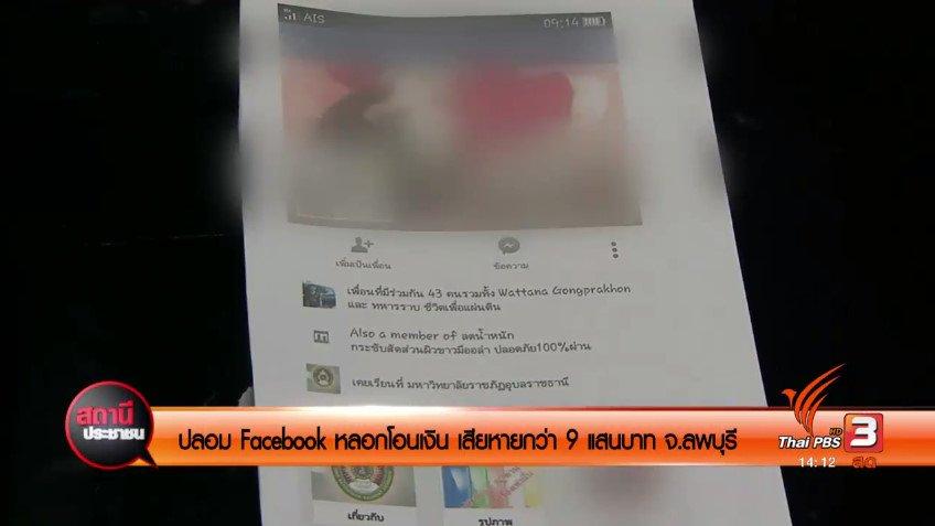 สถานีประชาชน - ปลอม Facebook หลอกโอนเงิน เสียหายกว่า 9 แสนบาท จ.ลพบุรี 