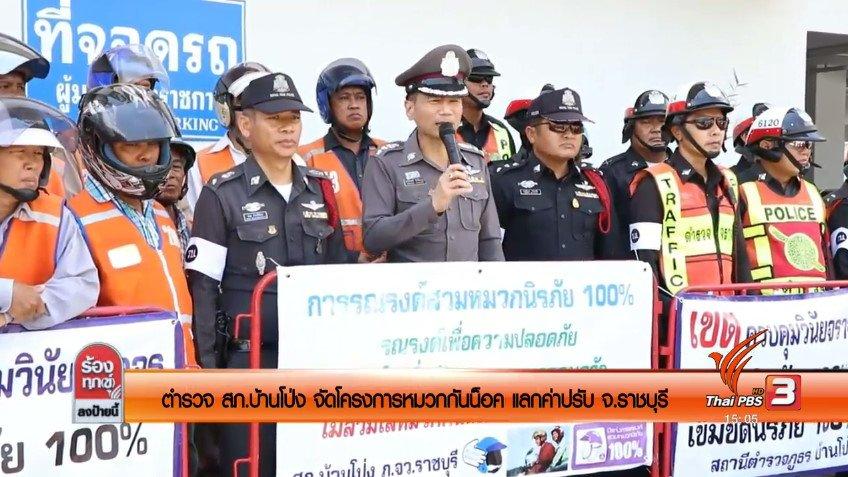 ร้องทุก(ข์) ลงป้ายนี้ - ตำรวจ สภ.บ้านโป่ง จัดโครงการหมวกกันน็อคแลกค่าปรับ จ.ราชบุรี