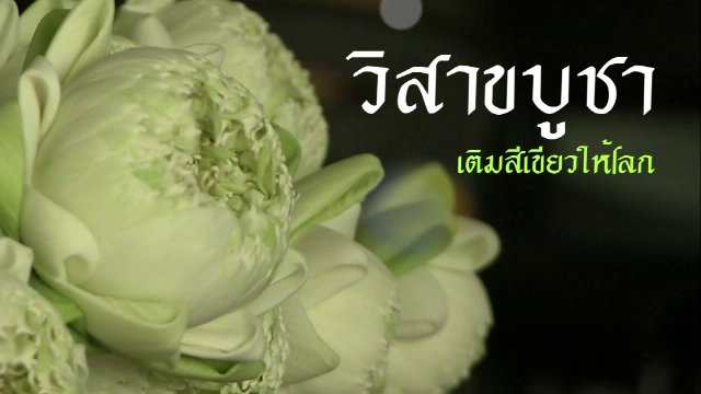 พลิกปมข่าว - วิสาขบูชา เติมสีเขียวให้โลก