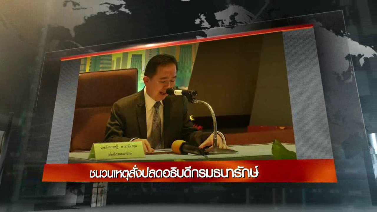 ข่าวค่ำ มิติใหม่ทั่วไทย - ประเด็นข่าว (10 พ.ค. 60)