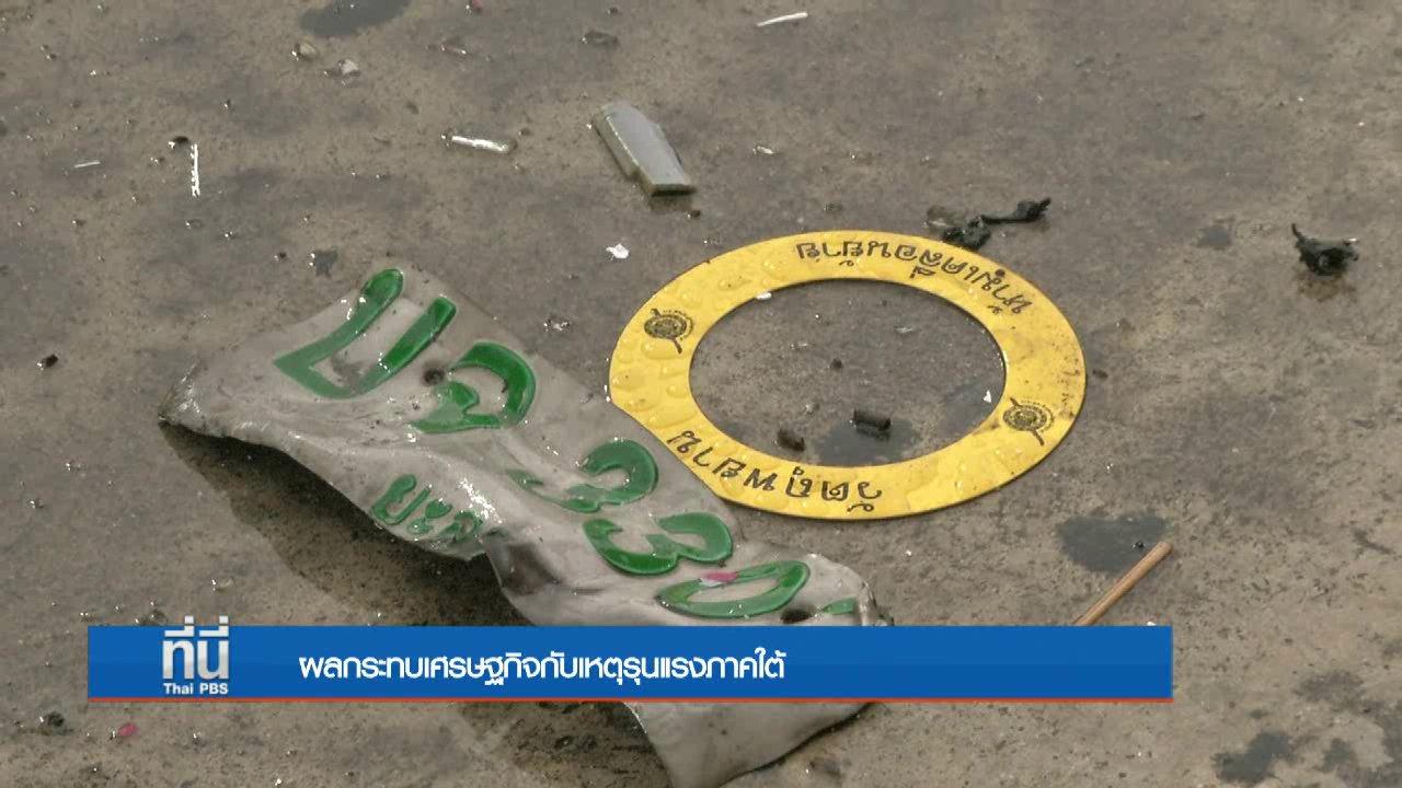ที่นี่ Thai PBS - ประเด็นข่าว (10 พ.ค. 60)