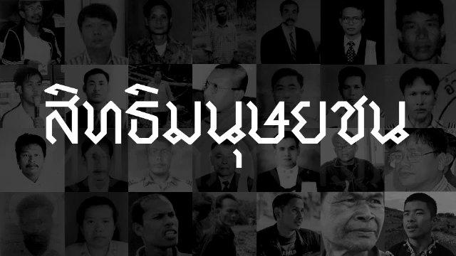 พลิกปมข่าว - สิทธิมนุษยชน
