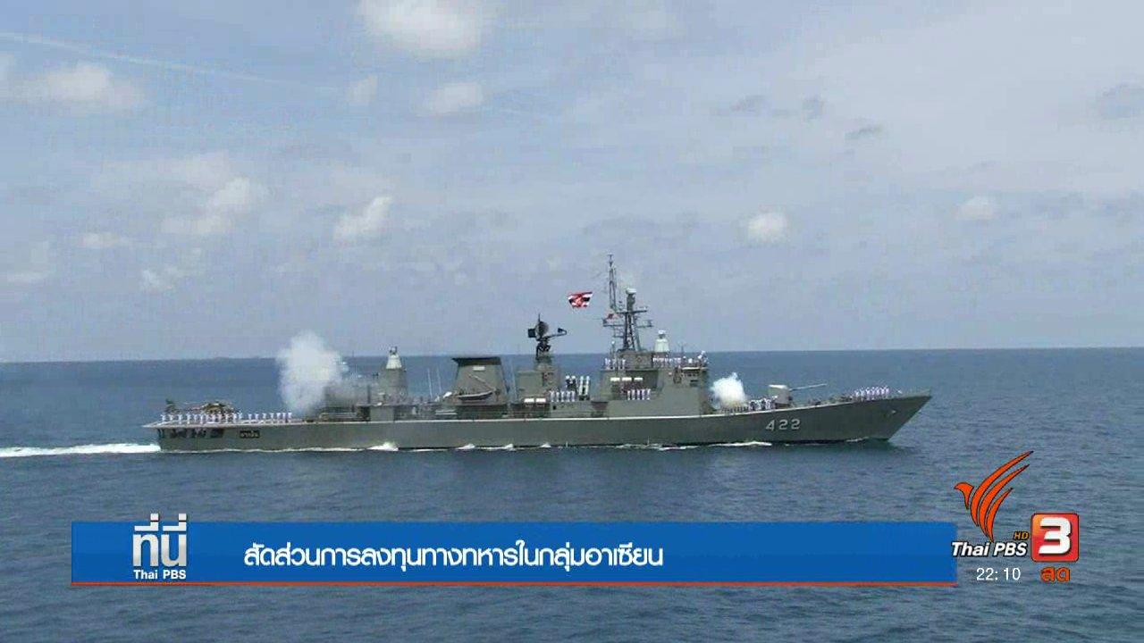 ที่นี่ Thai PBS - ประเด็นข่าว (12 พ.ค. 60)
