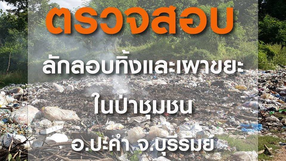 สถานีประชาชน - ตรวจสอบลักลอบทิ้งและเผาขยะในป่าชุมชน อ.ปะคำ จ.บุรีรัมย์