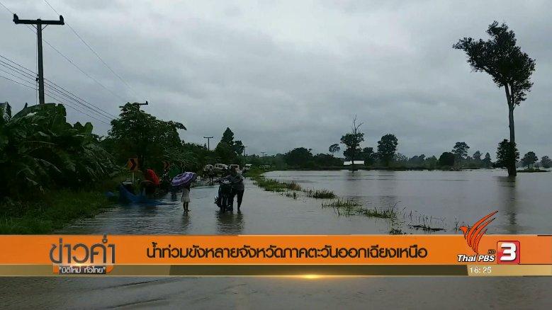 ข่าวค่ำ มิติใหม่ทั่วไทย - ประเด็นข่าว (26 ก.ค. 60)